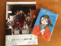 『ファニー13歳の指揮官』(岩波書店2017年) - 本日の中・東欧