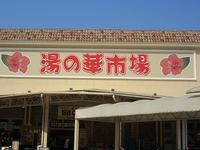 湯の華市場 - さかえのファミリー