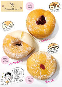 【三崎港】ミサキドーナツのドーナツ5種【うっとりするほどおいしい】 - 溝呂木一美の仕事と趣味とドーナツ