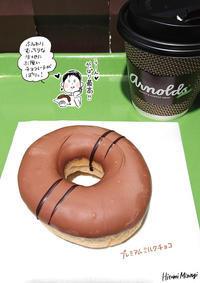 【お店はなくなったけど】アーノルド「プレミアムミルクチョコ」【催事出店しています】 - 溝呂木一美の仕事と趣味とドーナツ