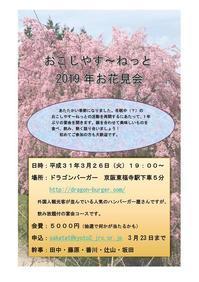 おこしやすネット交流会 - 京都介護研究会