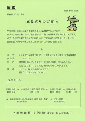 2019年度・施設巡りのご案内 - 金沢市戸板公民館ブログ