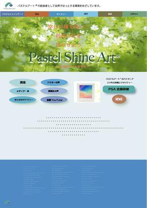 HPリニュアル - パステルシャインアート銀座本部
