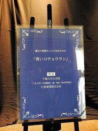 青い胡蝶蘭 - Koko no hana