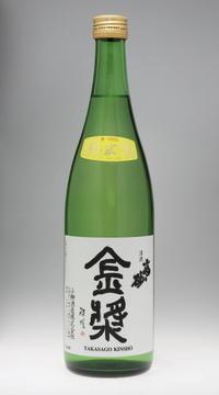 高砂 金漿 特別純米酒[小柳酒造] - 一路一会のぶらり、地酒日記