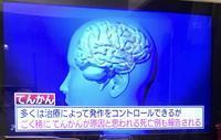 いつものフジテレビ63 - 風に吹かれてすっ飛んで ノノ(ノ`Д´)ノ ネタ帳
