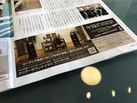 月刊誌まんまるに掲載! - クリアーサウンドイマイ富山店blog