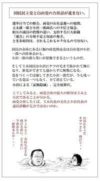 困ったら、政党合併で目先をごまかす偽議員ども東京カラス - 東京カラスの国会白昼夢