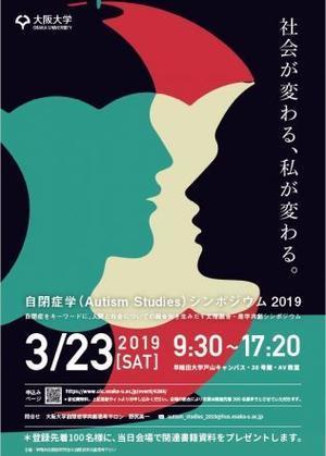 世界自閉症啓発デーに向けて:イベント告知ほか - 大隅典子の仙台通信