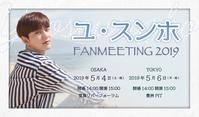 2019ユ・スンホさんのファンミにお花を贈る企画、受付開始します☆+ユ・スンホ公式ファンカフェのオープン - 2012 ユ・スンホとの衝撃の出会い