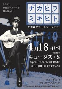 ナカヒラミキヒトさん、青森ツアー4月スタート! - LoopDays     Sachiko's Illustration blog