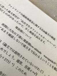 さてと次の論文を勉強しようか - 音作衛門道楽日記