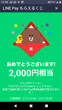 LINE Payもらえるくじ当選☆ - みっくんのママ日記2