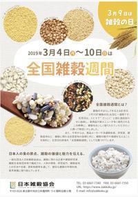日本雑穀協会15周年記念&全国雑穀週間イベント参加&登壇しました。 - 体にやさしい雑穀Life色々・・・