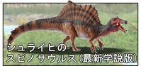 【漫画で雑記】シュライヒの最新学説版スピノサウルス!! - BOB EXPO