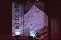 24022019 - 音・岩・光