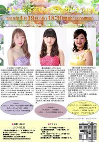 フレッシュデビューコンサートvol.4 - レミエ音楽院:広島市のピアノ教室