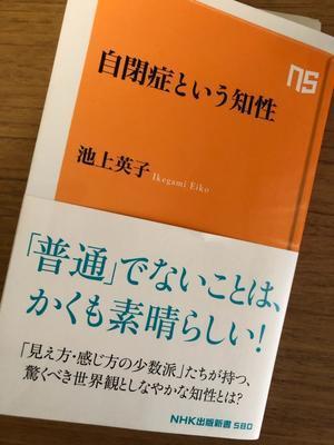 『自閉症という知性』を読みました - 大隅典子の仙台通信