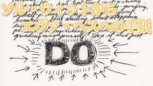 ただやってみろ!(Just do it!)ソル・ウィットからエヴァ・ヘスへの手紙 - 朗読 ベネディクト・カンバーバッチ - 有名人から学ぶ成功する方法