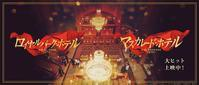 日本を出発前に~【マスカレードホテル】で皆でランチ~☆ - Orchid◇girL in Singapore Ⅱ