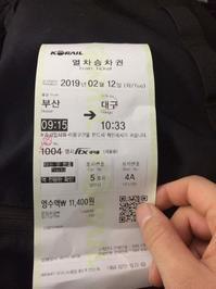 4日目:釜山→大邱→関空 - chococoの旅の備忘録2