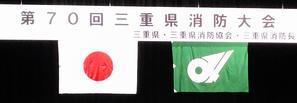 第70回三重県消防大会 - 桑名市女性消防団