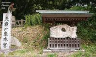 天岩戸神社東本宮 - 空いいよ!どっと混む♪