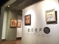 雷乃発声-MEISEI 日本画展 - Artのある暮らし!