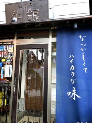 洋食屋 牛銀 - プリンセスシンデレラ