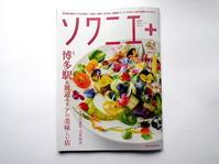 「ソワニエ+」vol.54でお仕事をしました - イギリスの食、イギリスの料理&菓子