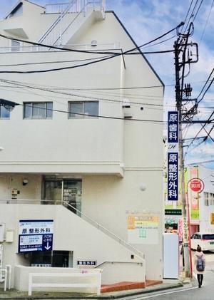 Orthopedics is..... - 横浜市南区弘明寺 原整形外科医院のブログ