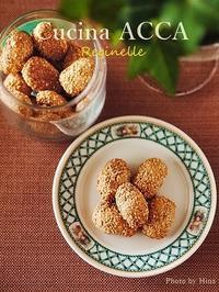 シチリアのごまビスコッティ、Reginelle - Cucina ACCA
