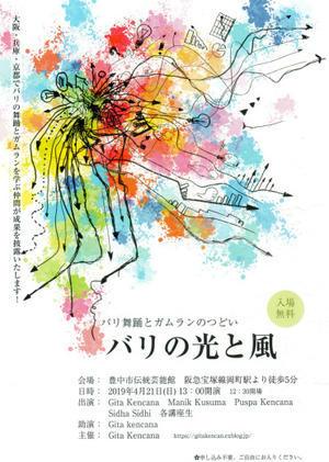 ガムランと舞踊 講座生の発表会 - 大阪でバリ島のガムラン ギータクンチャナ PENTAS@GITA KENCANA