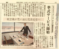 新聞掲載!福島空港ウェディング - アーマ・テラス   ウエディングブログ