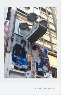 JSB3フラッグサインのコンプリート結果@渋谷♪ - **いろいろ日記**