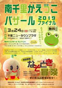 大阪府吹田市からの開催情報 - かえっこ