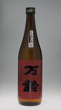 万齢 特別純米酒 山田錦[小松酒造] - 一路一会のぶらり、地酒日記