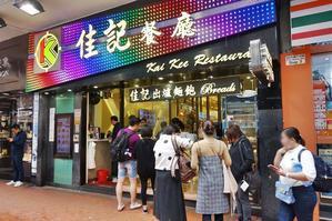 香港2019~モーニングは佳記餐廳でパイナップルパン&ミルクティーを - LIFE IS DELICIOUS!