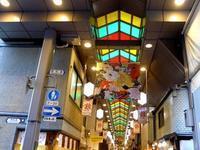 京の美味しかったもの - できる限り心をこめて・・Ⅲ