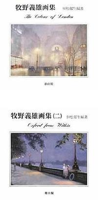牧野義雄画集(1、2) - TimeTurner