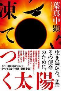 葉真中顕作「凍てつく太陽」を読みました。 - rodolfoの決戦=血栓な日々