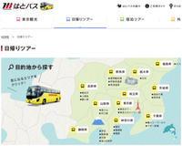 日帰りバスツアー計画中 - アキタンの年金&株主生活+毎月旅日記