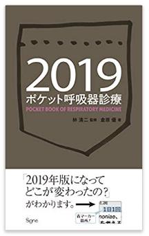 出版のお知らせ:ポケット呼吸器診療2019 - 呼吸器内科医