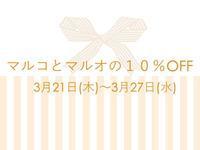 ◆春のマルコとマルオの7日間のお知らせ◆ - 豆千代モダン 新宿店 Blog