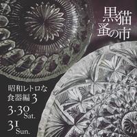 黒猫蚤の市〜4月の骨董市 - 東京CalmoPasar