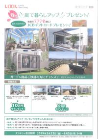 暮らしアップキャンペーン - ☆☆☆京都を中心にエクステリア&ガーデンのプロショップ☆☆☆マサミガーデン