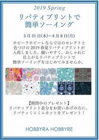 リバティプリントで簡単ソーイング - Hiroshima HH
