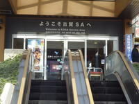 伊万里~福岡~下関~萩3227 - 爺さんのひとり旅