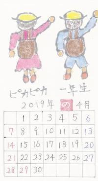青葉2019年4月ピカピカの1年生 - ムッチャンの絵手紙日記