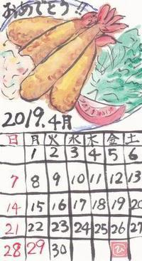 たんぽぽ2019年4月「エビフライ」 - ムッチャンの絵手紙日記